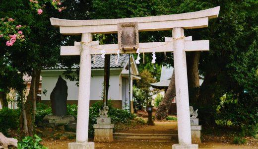 白い生き物を飼ってはいけないタブー? – 別府神社(東京都日野市万願寺)